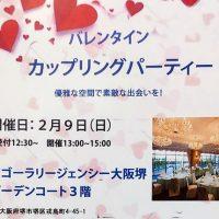 バレンタインカップリングパーティー